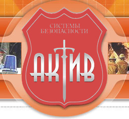 Описание: http://tso-perimetr.ru/pictures/active-sb_center-logo.jpg
